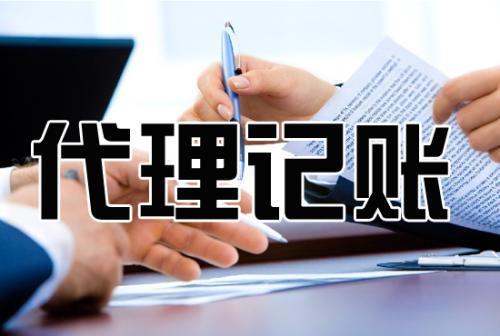 张江代理记账_浦东代理记账