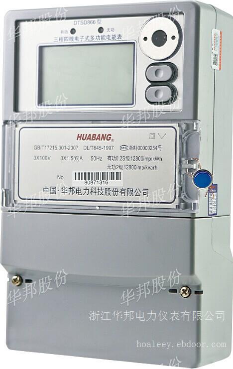 三相多功能DTSD866 双485高精度