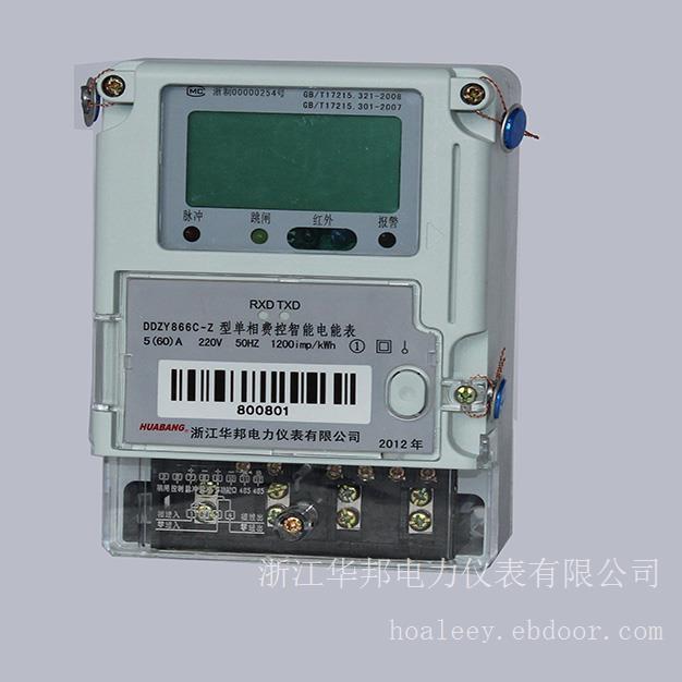 相费控智能电能表DDZY866-Z复费率通讯