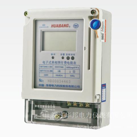 单相预付电能表插卡用卡带通讯
