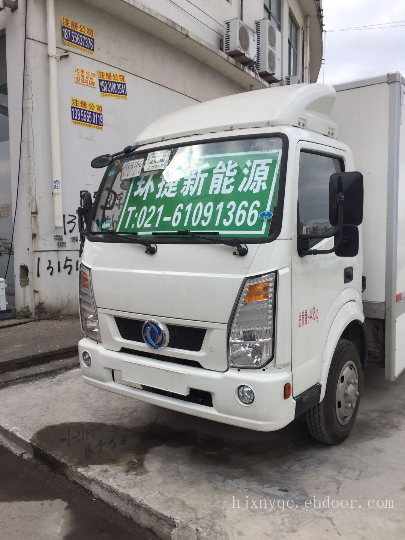 东风厢式普货 EQ5045XXYTBEV3