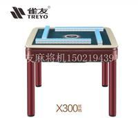 X300四腿机 雀友新款麻将机商用棋牌桌