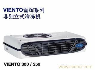 VIENTO 300/350 非独立式冷冻机