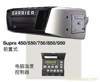 SUPRA 450/550/750/850/950前置式车用冷冻机