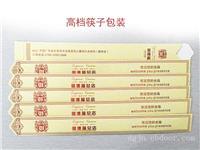 高档筷子包装印刷