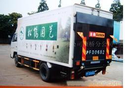 供应尾板-上海尾板销售68066339