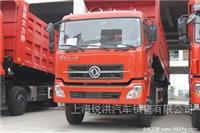 上海东风重卡商用车