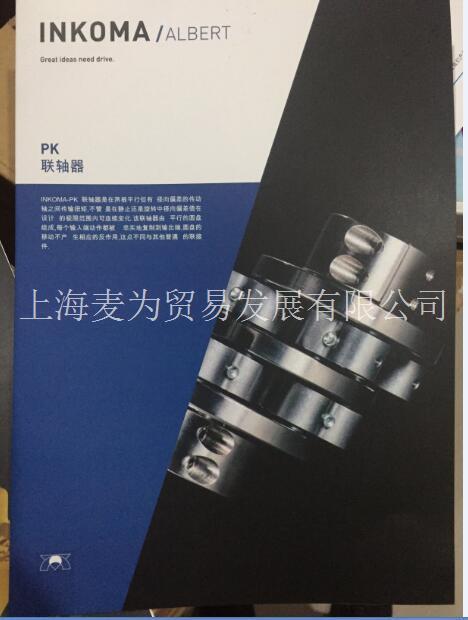 INKOMA -PK联轴器