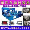 浙江南湖布匹布卷真空自动包装机厂家,G7布料布匹热缩包装机,三联