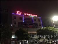 温州-发光字-制作