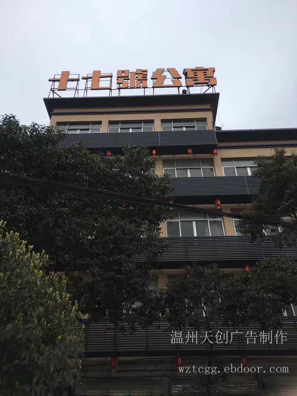 温州/广告牌制作