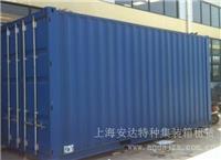 上海集装箱订做_价格