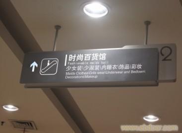 商场指示牌/地铁指示牌/广告牌/上海广告公司