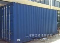 上海集装箱定做电话
