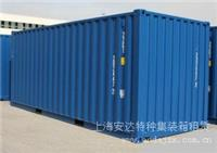上海集装箱定做热线电话
