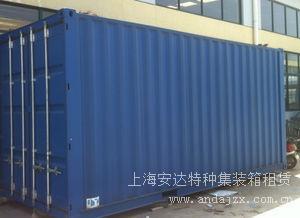 上海特种集装箱厂家电话