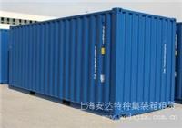 上海特种集装箱·厂家报价