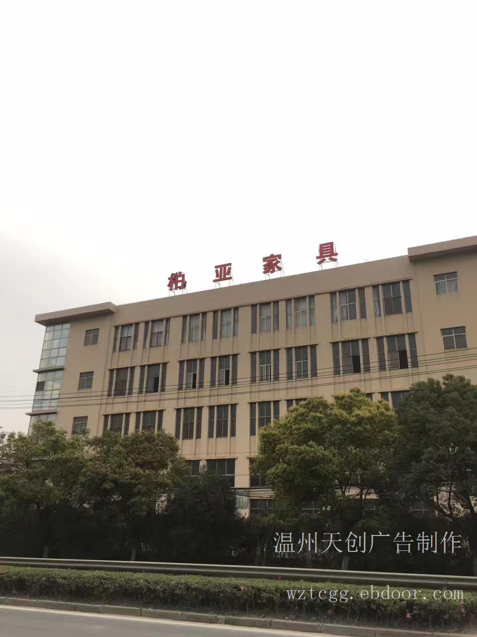 温州发光字制作公司