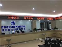 温州-发光字制作公司