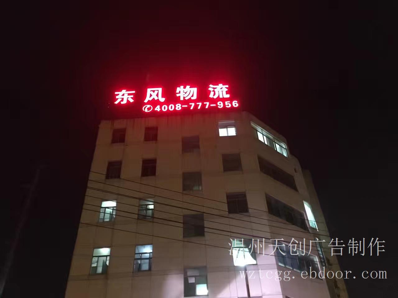 温州发光字-制作公司