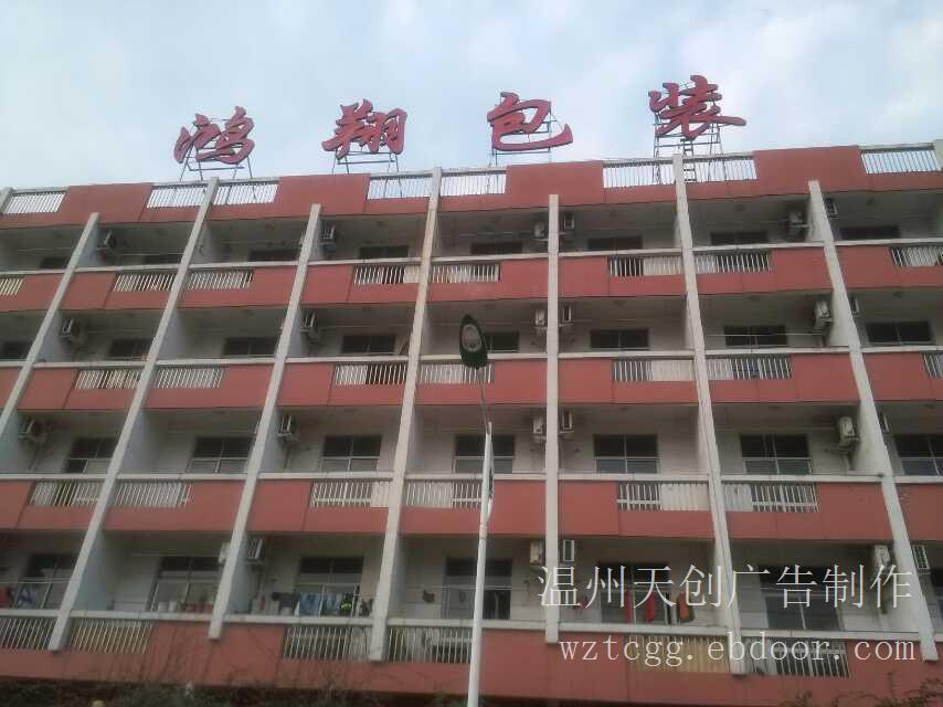 温州广告牌制作厂家