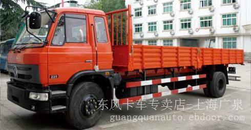 上海东风卡车报价/