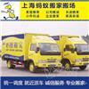 上海小型搬家·厂家价格