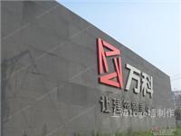 上海了LOGO墙,厂家设计