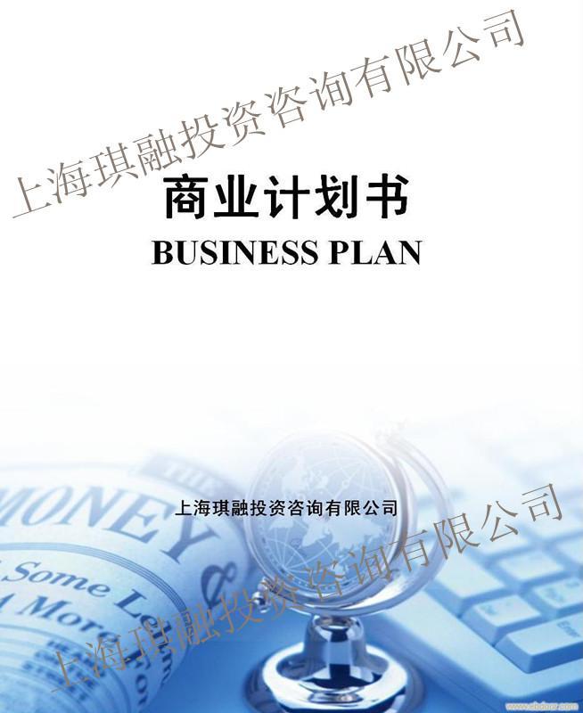 商业计划书,商业计划书范本