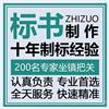 重庆商业标书编写公司