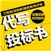 北京怎样制作投标书