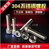 光伏支架 304不锈钢螺丝 螺栓 光伏配件 压块内六角螺丝
