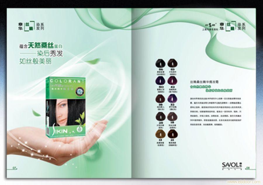 化妆品产品目录设计 上海化妆品公司宣传册设计图片