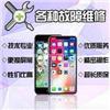 广东iphoneX面容维修顺丰快递快速