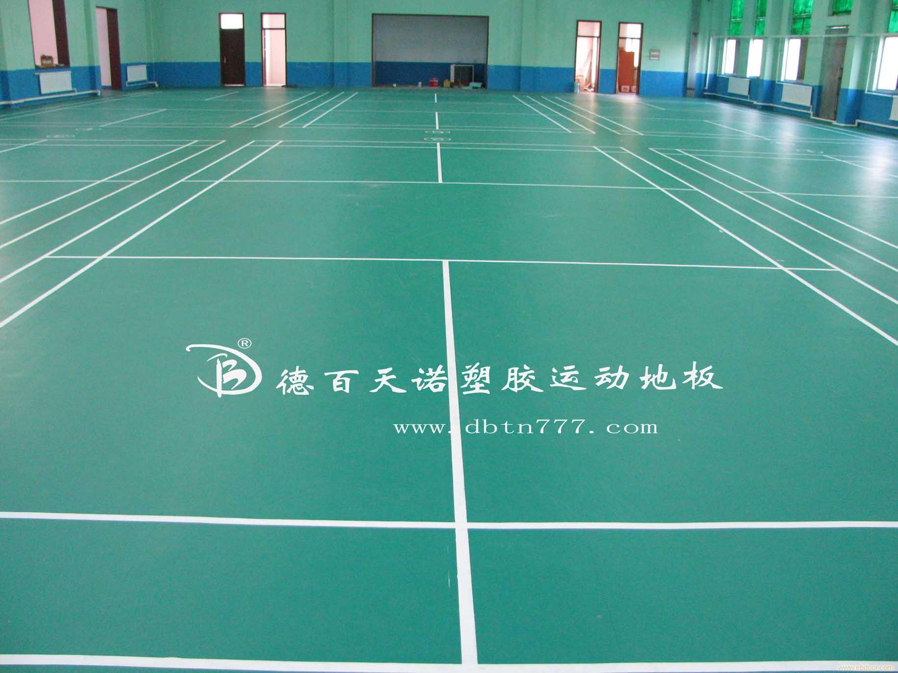 PVC运动塑胶地板优点 3