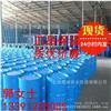 批发高纯度醋酸乙酯 工业级 国产