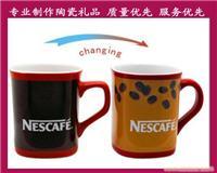 上海变色杯-热变杯-冷变杯 陶瓷变色杯
