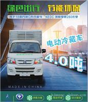 上海新能源冷藏车