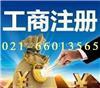 上海注册公司必须,上海如何注册一个公司, 上海快速注册公司