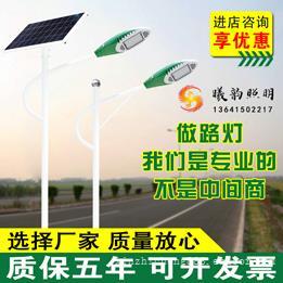 太阳能路灯厂家直销,LED路灯来图定制