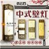 云石壁灯定制,中式云石壁灯供应商