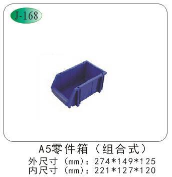 A5#零件箱(组合式)