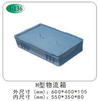 H物流箱-105