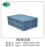 D物流箱-180