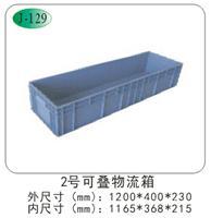 2号可叠物流箱
