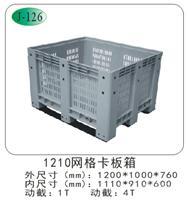 1210网格卡板箱