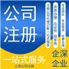 徐泾镇注册公司条件