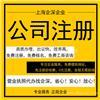 赵巷镇工商注册无纸化