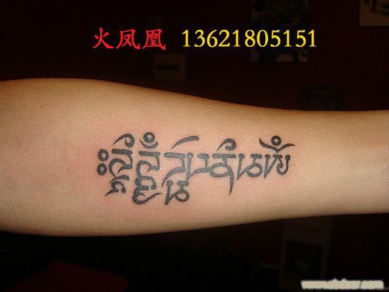 火凤凰-上海专业纹身室/上海纹身店/上海纹身清洗; 泰文字母纹身图片