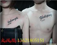情侣纹身图片5